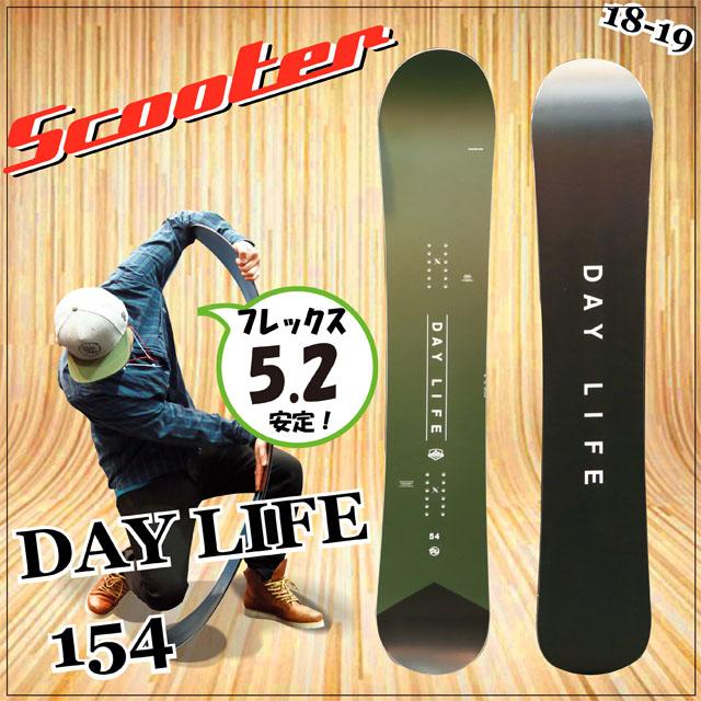 【オリジナル解説あります】SCOOTER DAYLIFE 154センチ 2018-19モデル