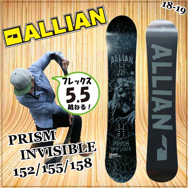 【オリジナル解説あります】ALLIAN PRISM INVISIBLE 150-152-155-158センチ アライアン プリズムインビジブル 2018-19モデル