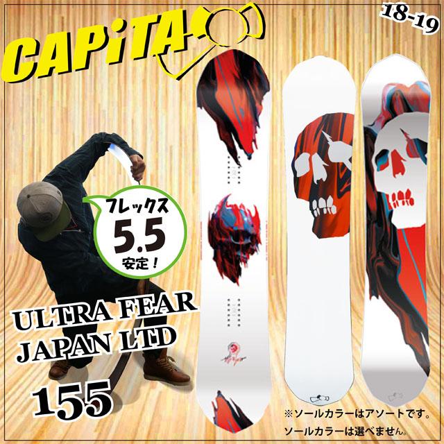 【オリジナル解説あります】CAPITA ULTRAFEAR JAPAN LIMITED 155センチ キャピタ ウルトラフィアー 日本限定 2018-19モデル