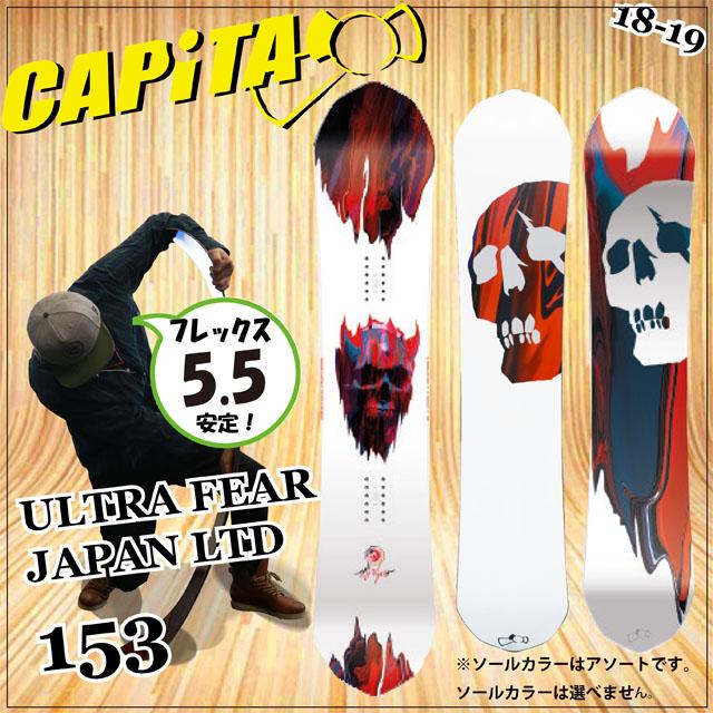 【オリジナル解説あります】CAPITA ULTRAFEAR JAPAN LIMITED 153センチ キャピタ ウルトラフィアー 日本限定 2018-19モデル