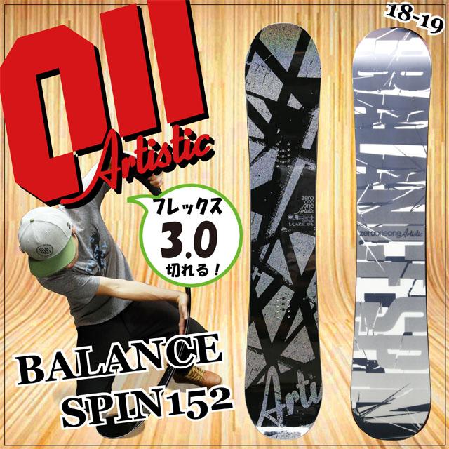 【オリジナル解説あります】011artistic BALANCE SPIN152センチ 2018-19モデル ゼロワンワン アーティスティック バランススピン