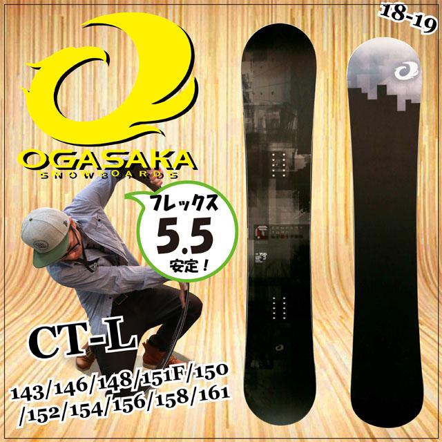 【オリジナル解説あります】OGASAKA CT-L 146-148-150-151-152-154-156-158-161cm オガサカ シーティー 2018-19モデル