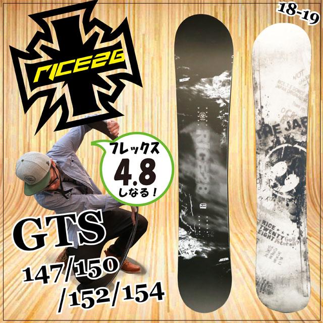 【オリジナル解説あります】RICE28 GTS 147-150-152-154cm ライス28 ジーティーエス 2018-19モデル