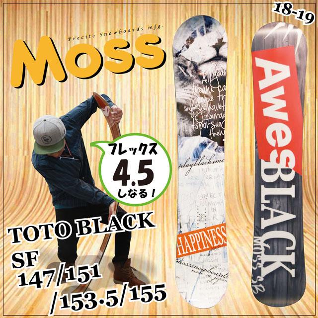 【オリジナル解説あります】MOSS TOTO BLACK SF 147-151-153.5-155 2018-19モデル モストトブラックエスエフ