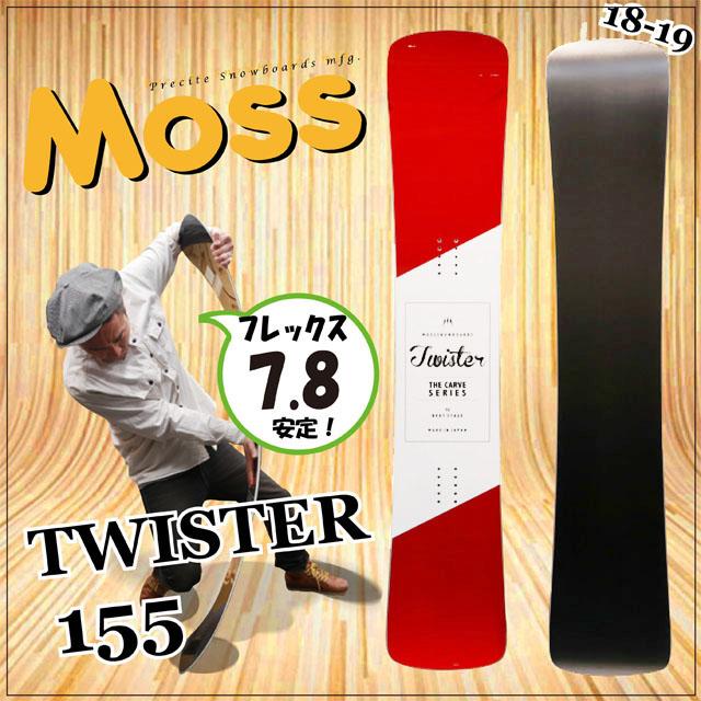 【オリジナル解説あります】MOSS TWISTER 151-155-157-160 2018-19モデル モスツイスター