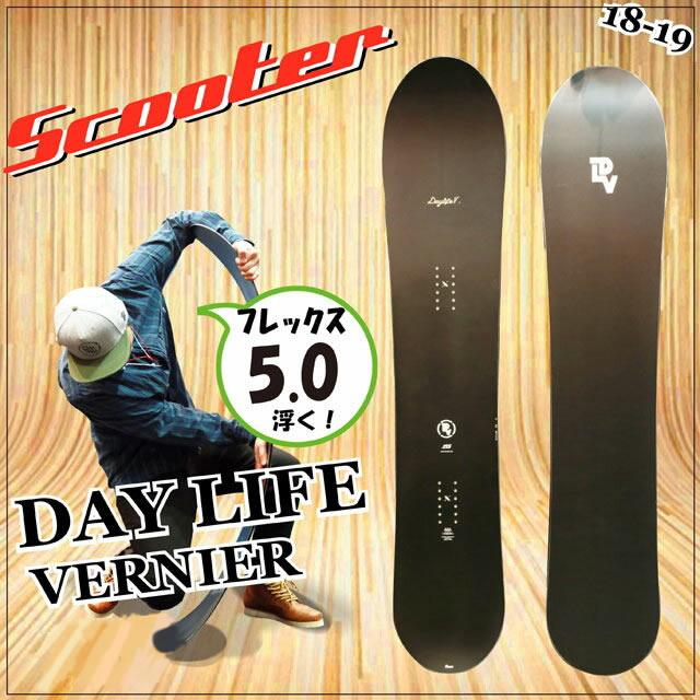 【オリジナル解説あります】SCOOTER DAYLIFE VERNIER 147-151-155-159センチ 2018-19モデル