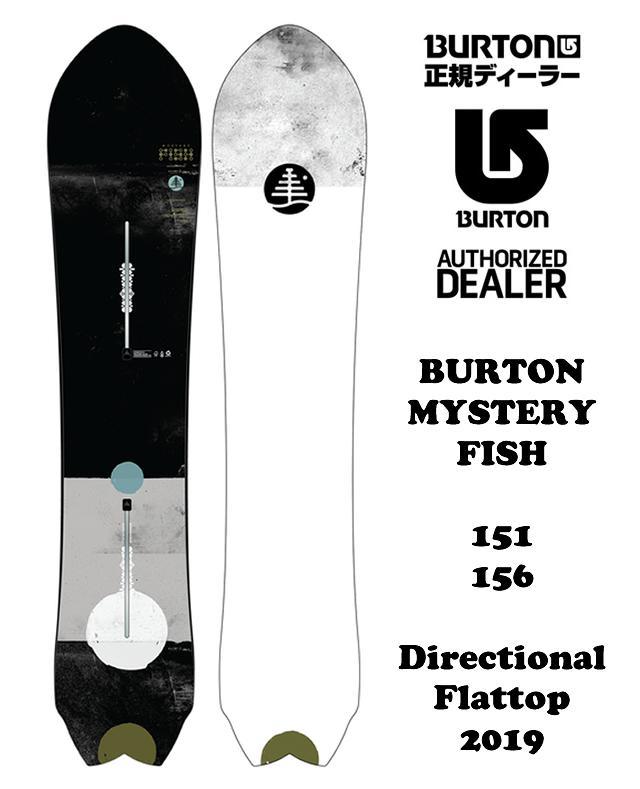 【初期メンテナンス無料】BURTON FAMILYTREE MYSTERY FISH 151-156センチ バートン ミステリーフィッシュ 2019モデル パウダー スノーボード ファミリーツリー