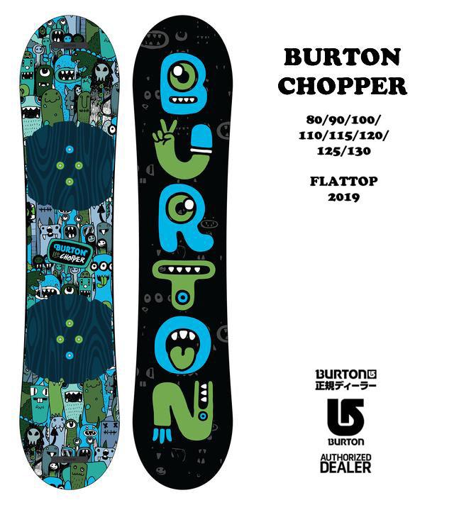 BURTON CHOPPER 80-90-100-110-115-120-125-130センチ バートン チョッパー 2019モデル キッズ スノーボード