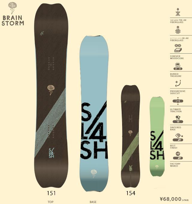 SLASH BRAINSTORM 2018-19モデル 151-154 スラッシュスノーボード ブレインストームSNOWBOARD