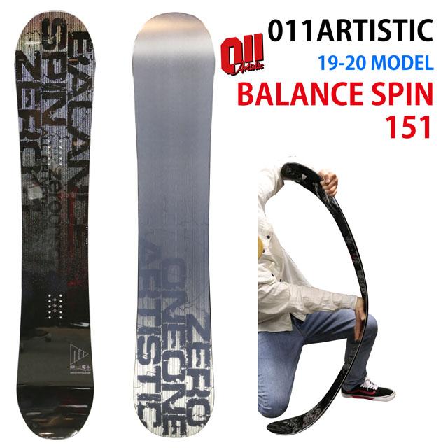 【オリジナル解説あります】011artistic BALANCE SPIN151 2019-20モデル ゼロワンワン アーティスティック バランススピン