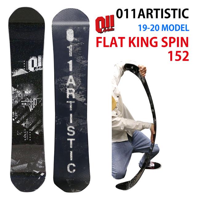 【オリジナル解説あります】011artistic FLATKING SPIN152 2019-20モデル ゼロワンワン アーティスティック フラットキングスピン