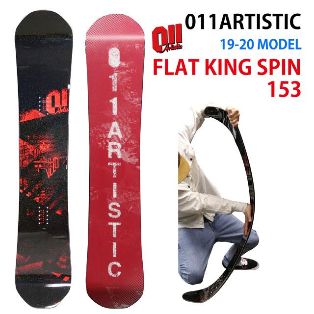 【オリジナル解説あります】011artistic FLATKING SPIN153 2019-20モデル ゼロワンワン アーティスティック フラットキングスピン