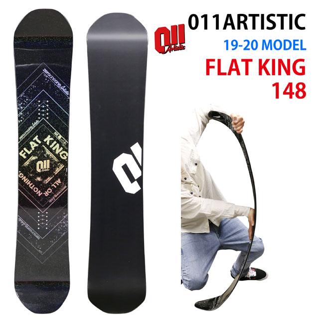 【オリジナル解説あります】011artistic FLATKING148 2019-20モデル ゼロワンワン アーティスティック フラットキング