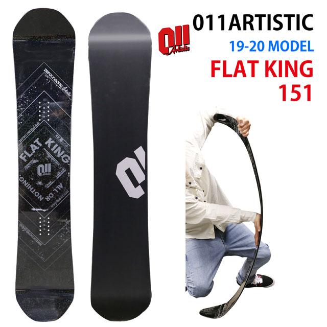 【オリジナル解説あります】011artistic FLATKING151 2019-20モデル ゼロワンワン アーティスティック フラットキング