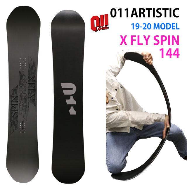 【オリジナル解説あります】011artistic XFLY SPIN144 2019-20モデル ゼロワンワン アーティスティック エックスフライスピン