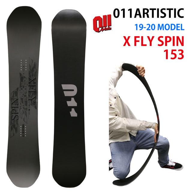 【オリジナル解説あります】011artistic XFLY SPIN153 2019-20モデル ゼロワンワン アーティスティック エックスフライスピン