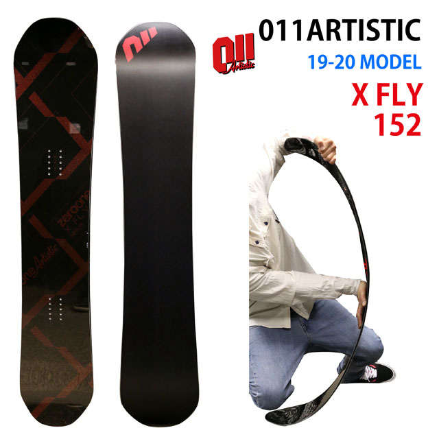 【オリジナル解説あります】011artistic XFLY152 2019-20モデル ゼロワンワン アーティスティック エックスフライ