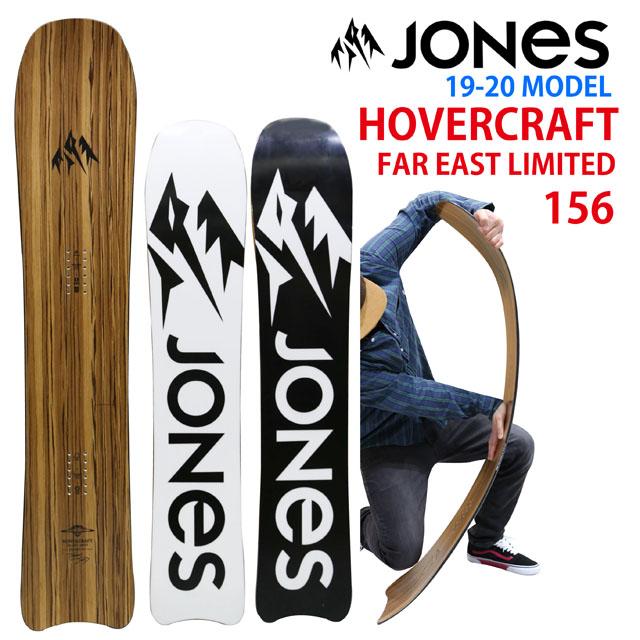 【オリジナル解説】JONES HOVERCRAFT FAR EAST LIMITED 152-156 ジョーンズ ホバークラフト ジャパン リミテッド 2019-20モデル