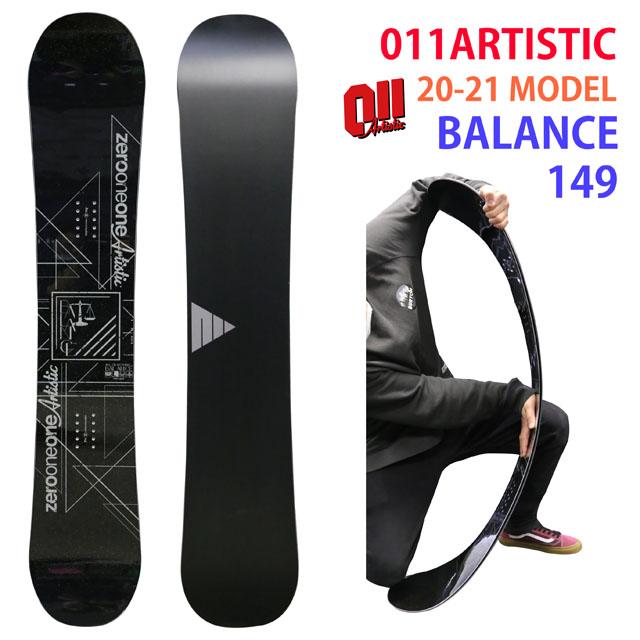 【オリジナル解説】011artistic BALANCE 149cm 2020-21モデル ゼロワンワン アーティスティック バランス
