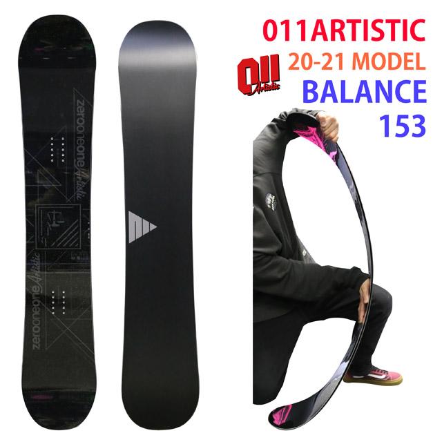 【オリジナル解説】011artistic BALANCE 153cm 2020-21モデル ゼロワンワン アーティスティック バランス