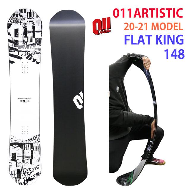 【オリジナル解説】011artistic FLATKING148 2020-21モデル ゼロワンワン アーティスティック フラットキング