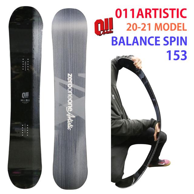 【オリジナル解説】011artistic BALANCE SPIN 153cm 2020-21モデル ゼロワンワン アーティスティック バランススピン