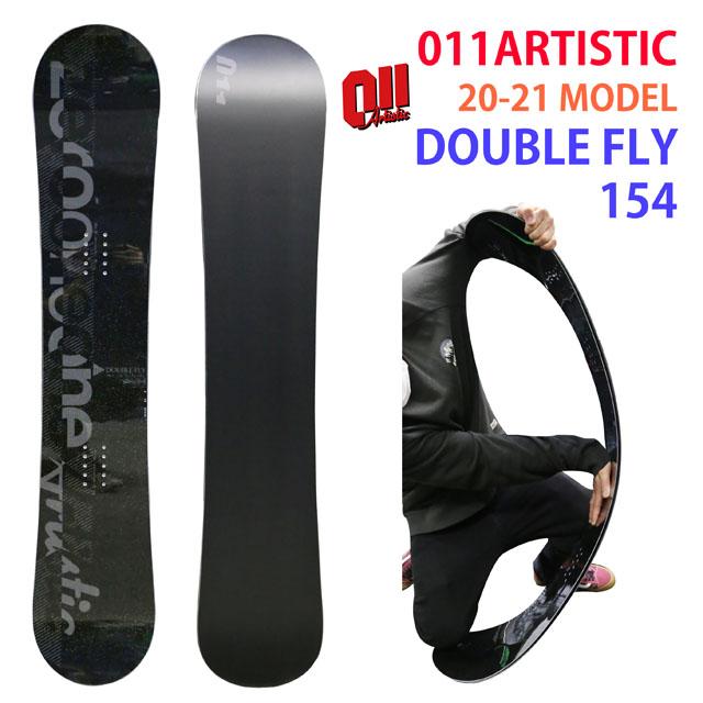 【オリジナル解説】011artistic DOUBLE FLY 154cm 2020-21モデル ゼロワンワン アーティスティック ダブルフライ
