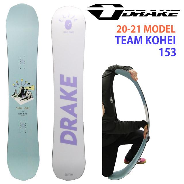 【オリジナル解説】DRAKE TEAM KOHEI 153-156cm ドレイク チームコウヘイメンズ 2020-21モデル