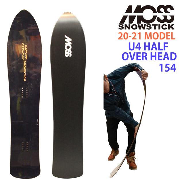 【オリジナル解説あります】MOSS SNOWSTICK U4HALF OVERHEAD 154cm モススノースティック フーフォーハーフオーバーヘッド 2020-21モデル