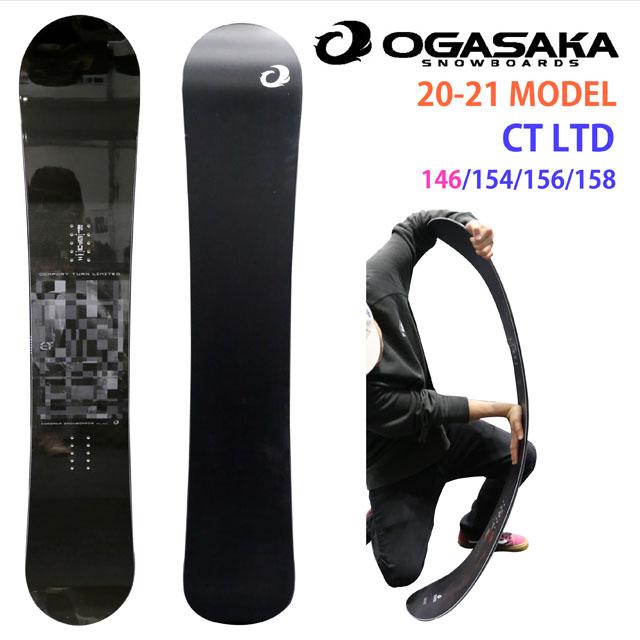 【オリジナル解説】OGASAKA CT LIMITED 146-154-156-158cm オガサカ シーティーリミテッド 2020-21モデル