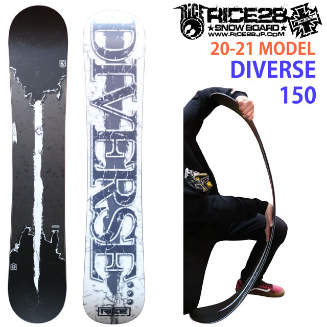 【オリジナル解説】RICE28 DIVERSE 150cm ライス28 ディバース 2020-21モデル