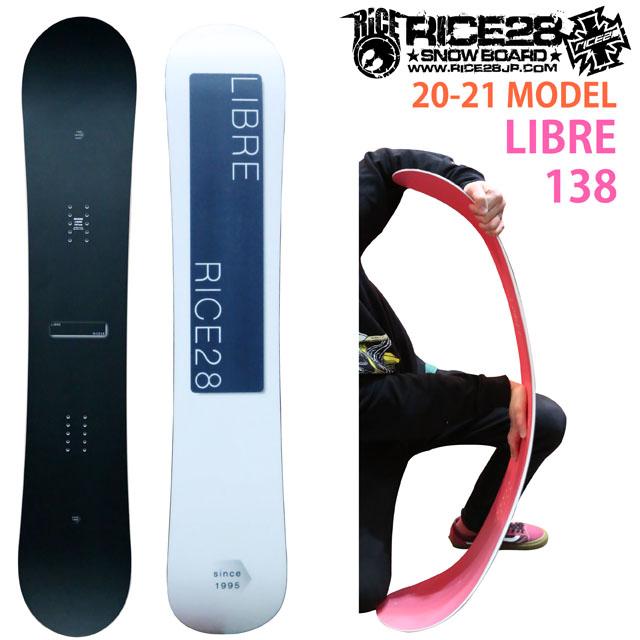 【オリジナル解説】RICE28 LIBRE 138cm BLACK LINE ライス28 リブレ ブラックライン 2020-21モデル