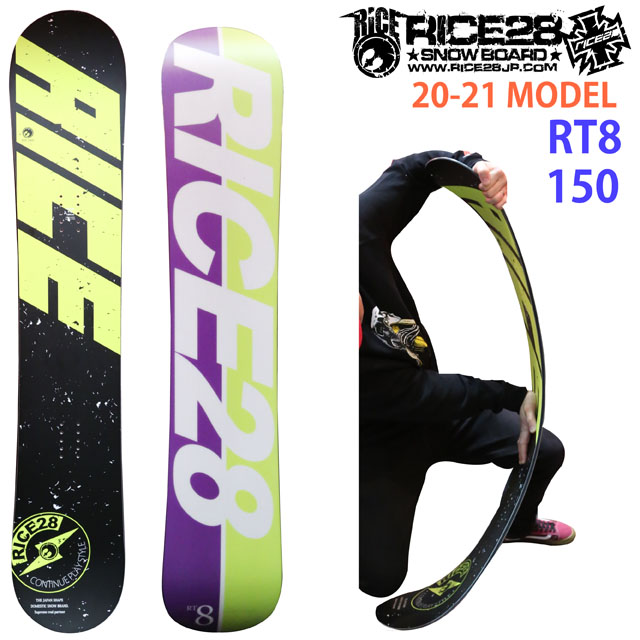 【オリジナル解説】RICE28 RT8 150cm ライス28 アールティーエイト 2020-21モデル