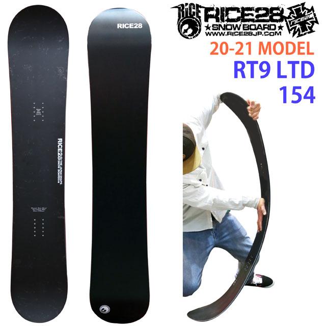 【オリジナル解説】RICE28 RT9 STD_LTD 154cm ライス28 アールティーナイン 2020-21モデル