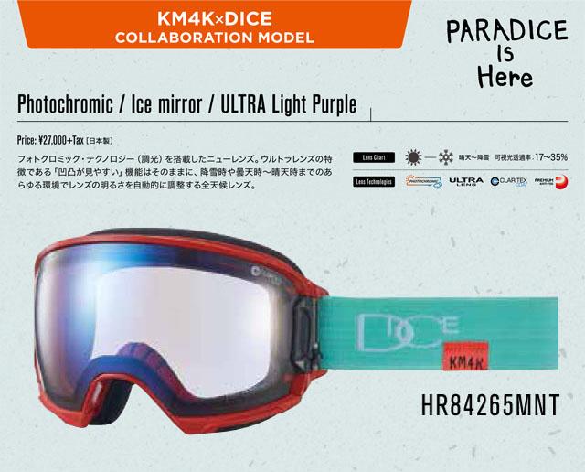 ☆1819モデル☆DICE【ダイス】ゴーグル【ASIAN-FIT】HIGH ROLLER フレームカラー:KM4K-MINT(374)レンズ:Photochromic / Ice mirror / ULTRA Light Purple HR84265MNT【正規品】