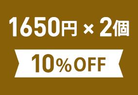 お得なまとめ買いセット1 650円 税込 売れ筋ランキング 10%OFF ×2個 ついに再販開始