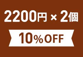 お得なまとめ買いセット2 (人気激安) 200円 税込 倉 ×2個 10%OFF