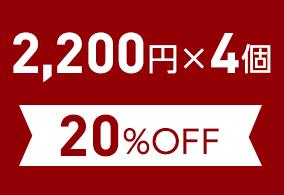 お得なまとめ買いセット2,200円×4個[20%OFF]