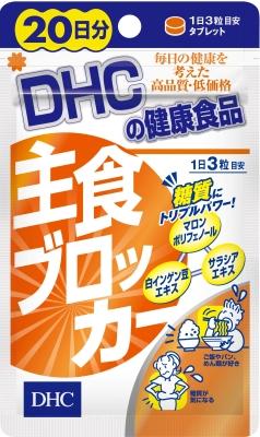 DHC 主食ブロッカー 20日分×10個 【送料無料】【ポスト投函】