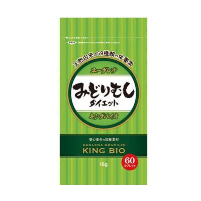 キングバイオ みどりむしダイエット×100個  【送料無料】