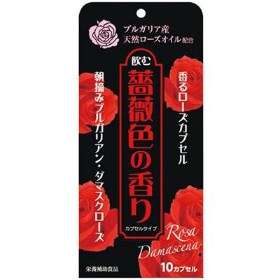 飲む薔薇色の香り 10カプセル×120個  【送料無料】