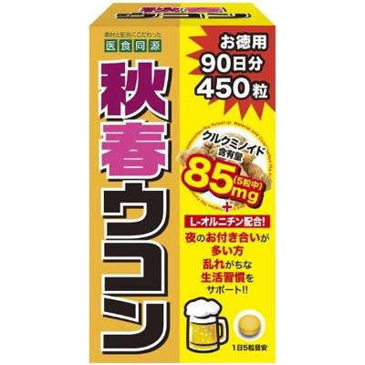 医食同源 医食)秋春ウコンDR×20個  【送料無料】