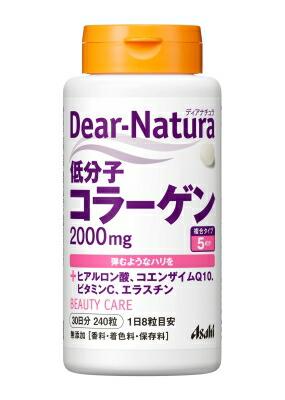 アサヒ ディアナチュラ 低分子コラーゲン 30日×10個 【送料無料】【ポスト投函】