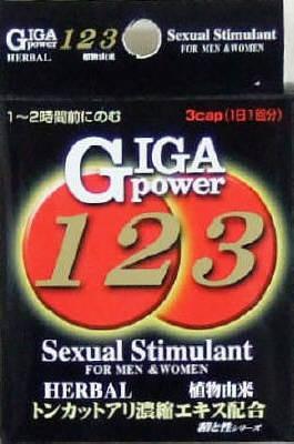 メイクトモロー ギガパワー123 3粒×50個  【送料無料】