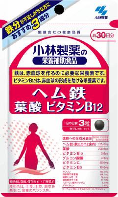 小林製薬 ヘム鉄葉酸ビタミンB12 90粒×10個 【送料無料】【ポスト投函】