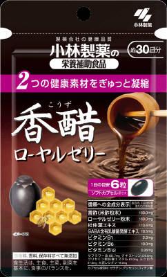 小林製薬 香醋ローヤルゼリーGABA 180粒×10個 【送料無料】【ポスト投函】