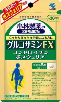 小林製薬 グルコサミンEX 240粒×10個 【送料無料】【ポスト投函】