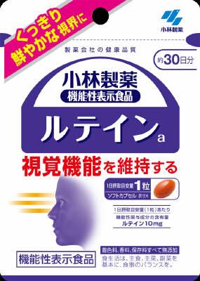 小林製薬 小林ルテイン30粒×10個 【送料無料】【ポスト投函】