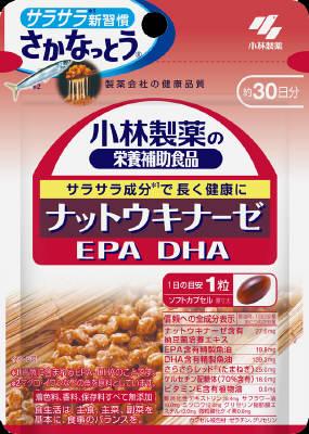 小林製薬 DHA・EPA・ナットウキナーゼ  30粒×10個 【送料無料】【ポスト投函】