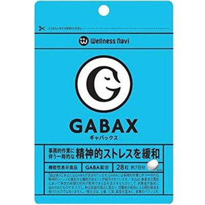 GABAX パウチ 28粒×240個 【北海道・沖縄以外送料無料】【2017AW】